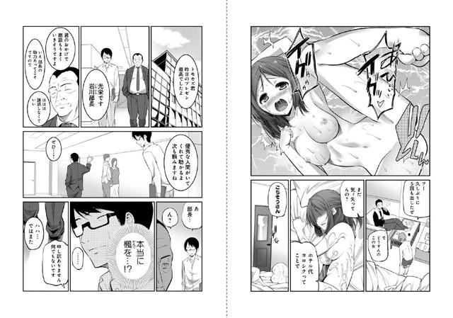 セフレ的な彼女 【10】【新作】【スマホ対応】