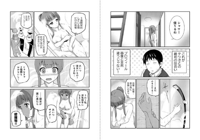 セフレ的な彼女 【11】【新作】【スマホ対応】