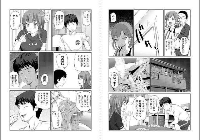 セフレ的な彼女 【13】【新作】【スマホ対応】