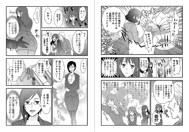 秘書室トラップ【新作】【スマホ対応】