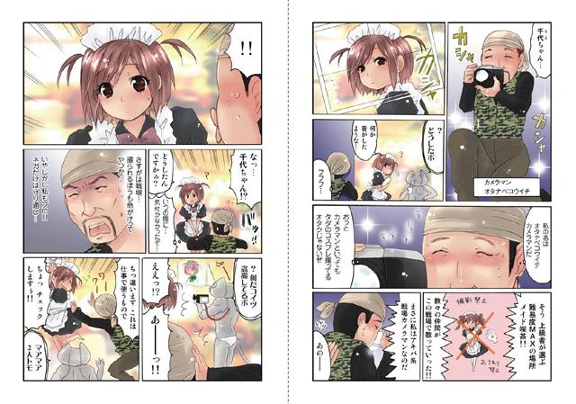 毎日ピンチ!快楽仮面 【3】【新作】【スマホ対応】