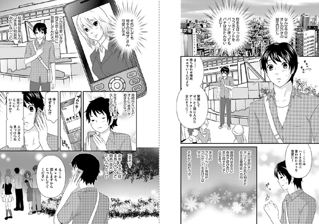 カラダ契約カノジョ【新作】【スマホ対応】