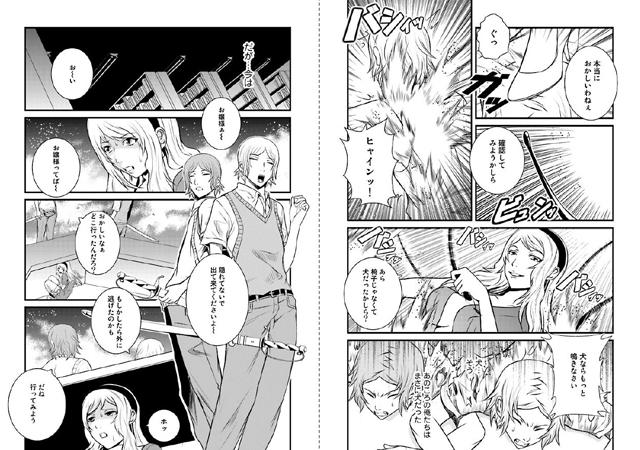 【エロマンガ】36時間かくれんぼ 2|二次元エロ漫画アーカイブ