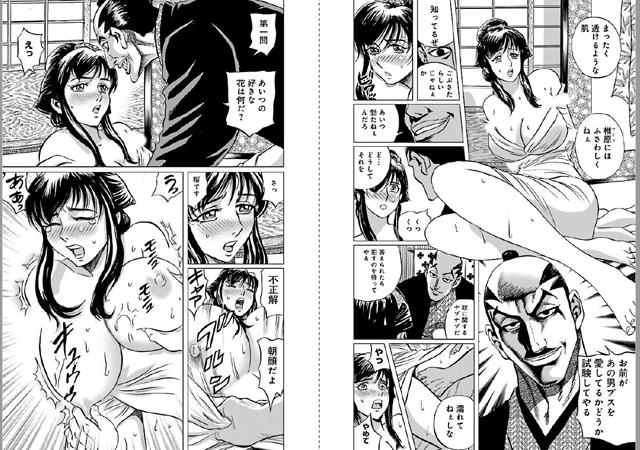 アイゼンファウスト 隷婦忍法帖 【1】【新作】【スマホ対応】