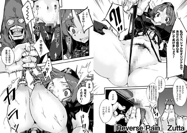 二次元コミックマガジン 淫具責め調教で強制発情!Vol.2【新作】