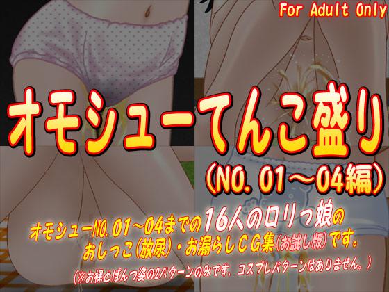 オモシューてんこ盛り(NO.01〜04編)のタイトル画像
