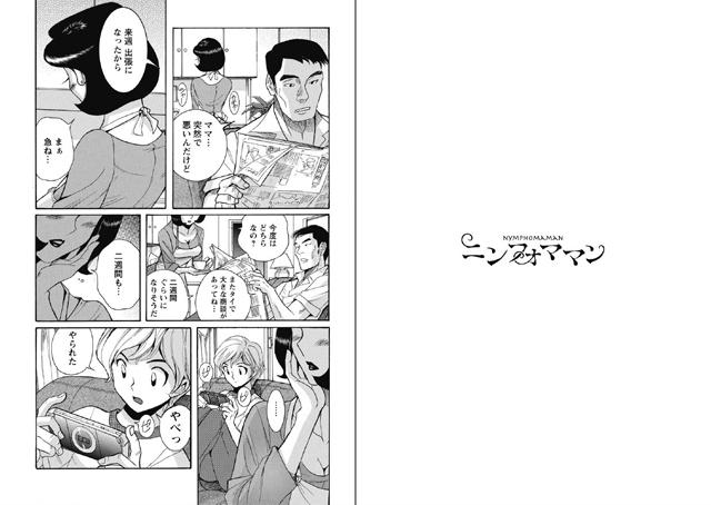 ニンフォママン 【1】【新作】【スマホ対応】