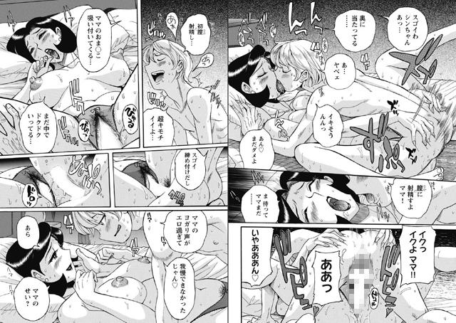 ニンフォママン 【2】【新作】【スマホ対応】