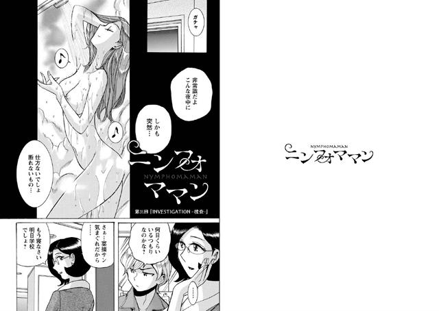 ニンフォママン 【3】【新作】【スマホ対応】