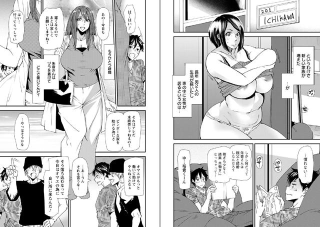 【エロマンガ】義母色果実|二次元エロ漫画アーカイブ