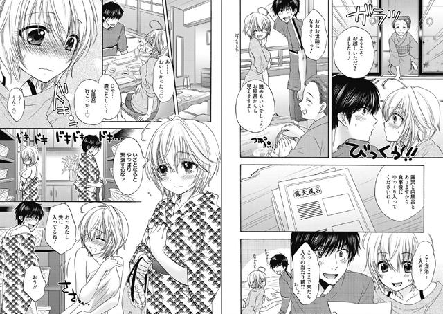 放課後ラブモード 【8】 〜カレと逢う前に〜【新作】【スマホ対応】