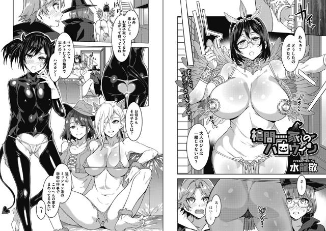 発情人妻カーニバル【新作】【スマホ対応】