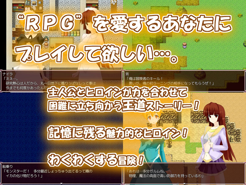 【RPG】リビシーノート-2人の幼なじみとエッチな旅に出ませんか?-