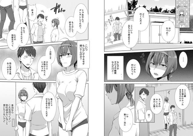 突然、元カノが妹に!? 〜親に隠れて同居エッチ〜 【5】【新作】【スマホ対応】