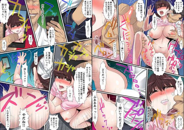 【エロマンガ】秘密の痴漢指導 〜先生、これってセックスじゃないですか? 25|二次元エロ漫画アーカイブ