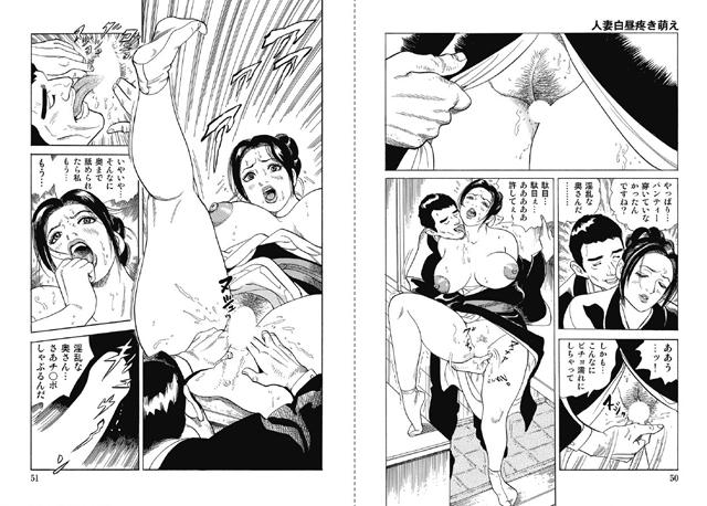 【エロマンガ】しろうと人妻ねっとり不倫日記【アニメ】のエロ画像 No.3