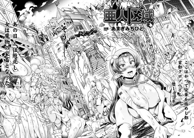 別冊コミックアンリアル 人間牧場編デジタル版Vol.8【新作】
