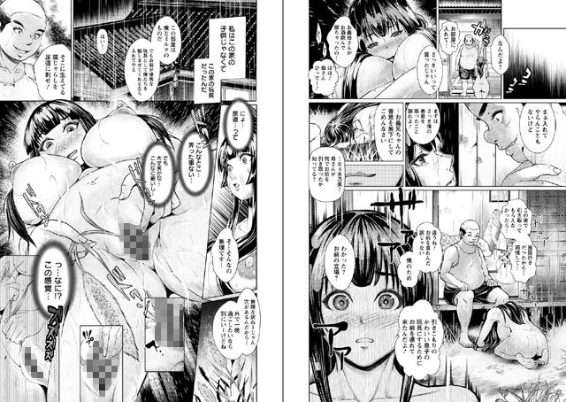 マゾ穴折檻 躾けられた女たち【新作】【スマホ対応】