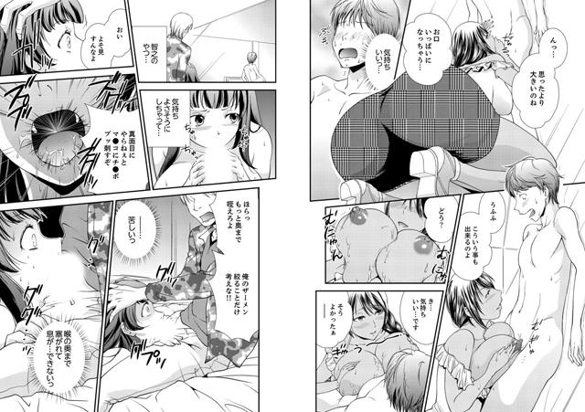 セックスしないと出られない部屋 〜幼なじみと密室初体験!? 【3】【新作】【スマホ対応】