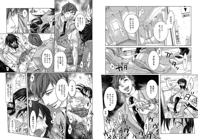 初SEXは姉の彼氏 〜ダメ、お姉ちゃんの隣で出さないで…! 【10】【新作】【スマホ対応】