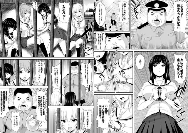 【エロマンガ】私…感じてなんかいません! 〜監獄島のJK懲役セックス〜 1【アニメ】のエロ画像 No.2