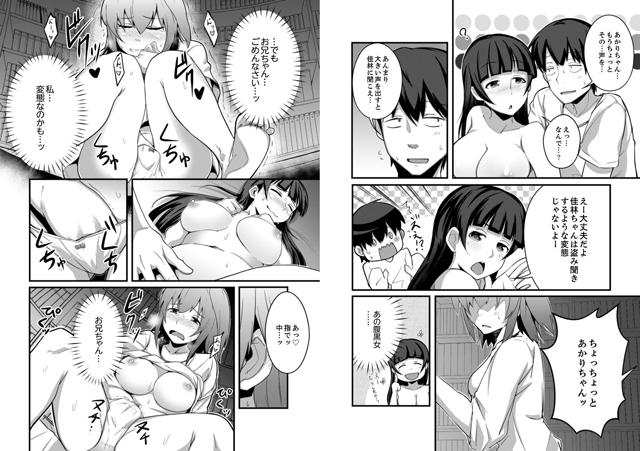 【エロマンガ】エッチな妹でごめんなさいっ!大人のオモチャ気持ちよすぎだよぉ… 4【アニメ】のエロ画像 No.2