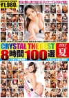CRYSTAL THE BEST 8時間100選 2017 夏 椎名そら 他