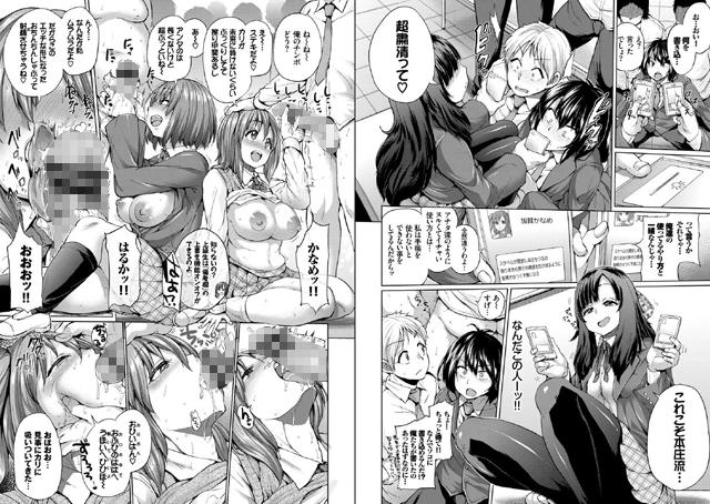 【エロマンガ】オスメスみっくす!【アニメ】のエロ画像 No.3