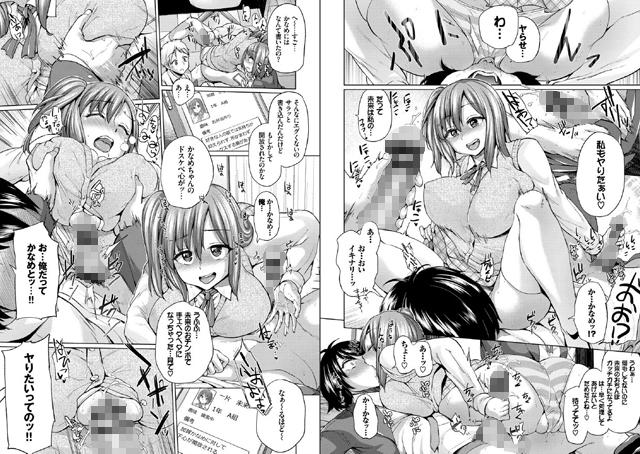 【エロマンガ】オスメスみっくす!|二次元エロ漫画アーカイブ