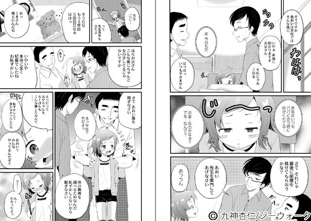 よゐこの貫通式 【2話】【新作】【スマホ対応】