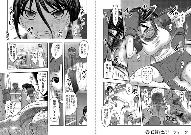 Dr.乳児郎の憂鬱 【4話】【新作】【スマホ対応】