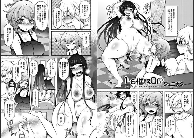 COMICペンギンクラブ 2017年9月号【新作】【スマホ対応】