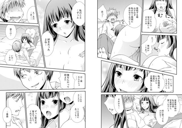 セックスしないと出られない部屋 〜幼なじみと密室初体験!? 【5】【新作】【スマホ対応】