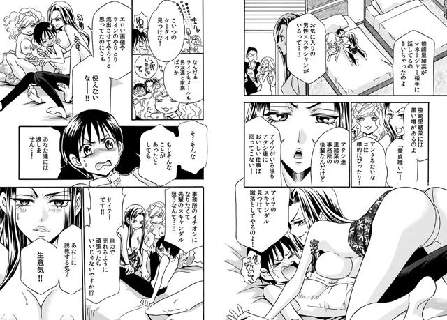 Gスポットぬるぬるマッサージ!S級セレブの童貞喰いっ 【2】【新作】【スマホ対応】