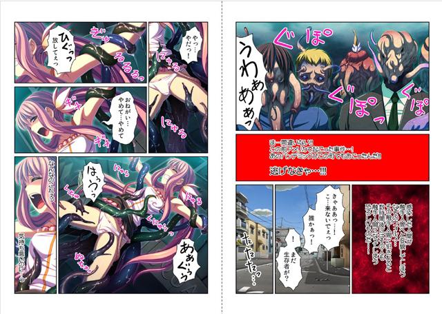 感染!触手ウイルス 〜穴を求めて蠢くヌルヌル1000本〜 【フルカラー】【新作】