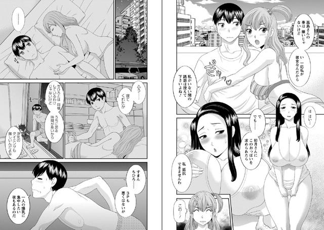 淫乳主婦の不貞願望 −奥さんと彼女と 【2】− デジタルモザイク版【新作】