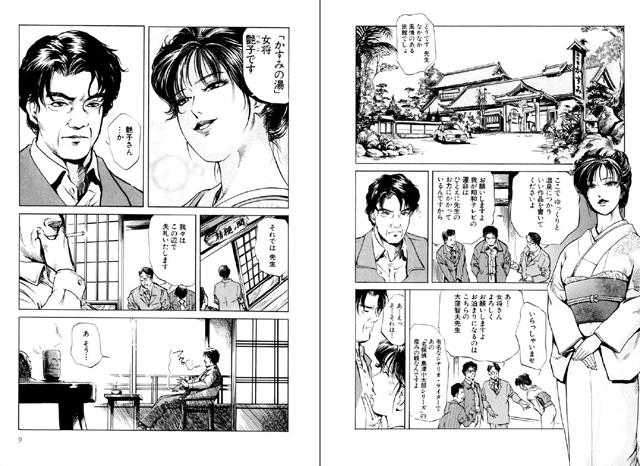 艶子の湯 デジタルモザイク版 【1】【新作】