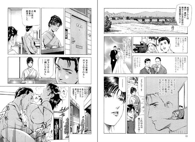 艶子の湯 デジタルモザイク版 【2】【新作】