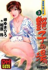 エロ漫画、艶子の湯 デジタルモザイク版 3の表紙画像