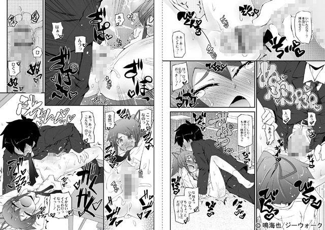 ヒミツの☆おもらしずむ! 【WEB完全版】【新作】【スマホ対応】