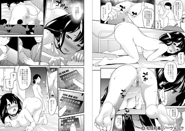 治験女・淫姦オークション!? 【2話】【新作】【スマホ対応】