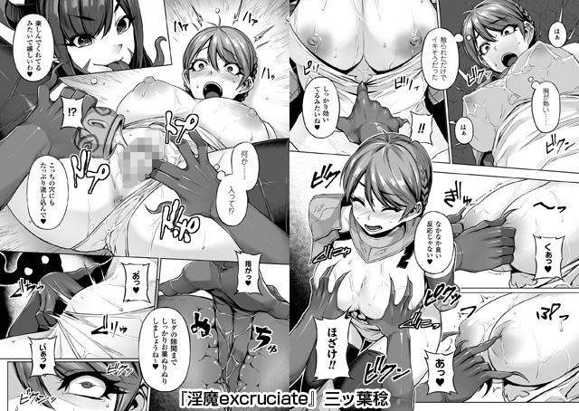 二次元コミックマガジン ガチレズ陵辱で快楽堕としVol.1【新作】