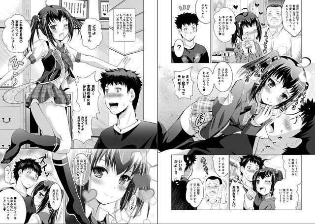 【エロマンガ】美人三姉妹とラブホ始めましたっ! 第2集  合本版|二次元エロ漫画アーカイブ