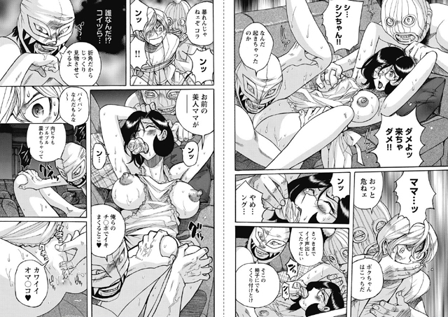ニンフォママン 【9】【新作】【スマホ対応】