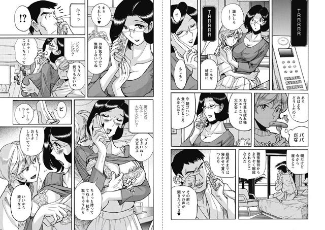 ニンフォママン 【10】【新作】【スマホ対応】