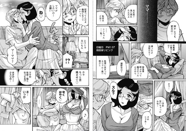 【エロマンガ】ニンフォママン 12【アニメ】のエロ画像 No.3