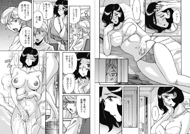 【エロマンガ】ニンフォママン 12|二次元エロ漫画アーカイブ