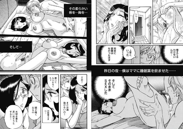 【エロマンガ】ニンフォママン 12【アニメ】のエロ画像 No.2