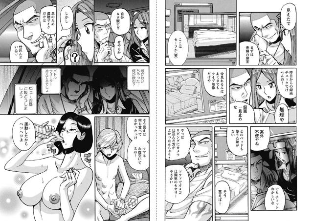【エロマンガ】ニンフォママン 13|二次元エロ漫画アーカイブ