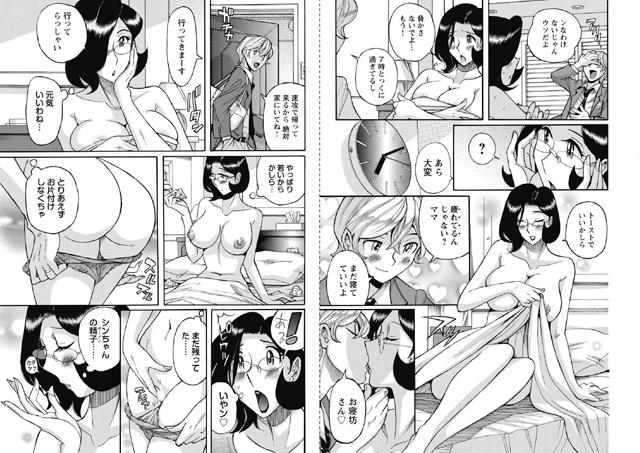 【エロマンガ】ニンフォママン 14|二次元エロ漫画アーカイブ